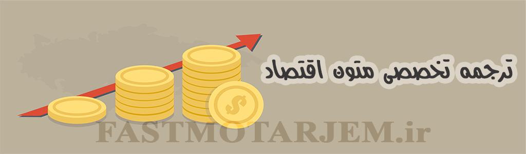 ترجمه تخصصی مقاله مهندسی عمران