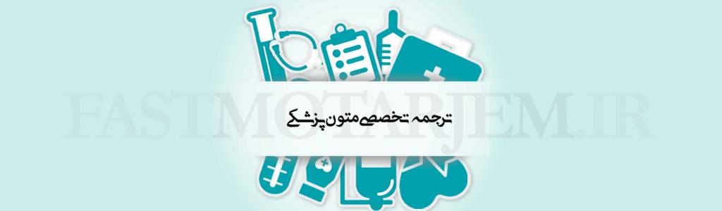 ترجمه تخصصی مقاله پزشکی