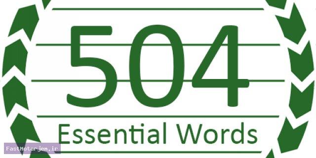 آموزش 504 واژه ضروری انگلیسی هفته هشتم