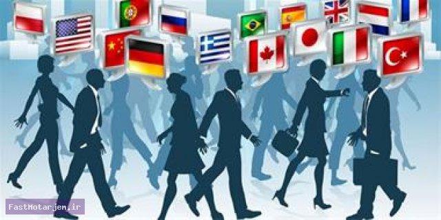 مترجم  حرفه ای یا  استفاده از کارکنان خود؟