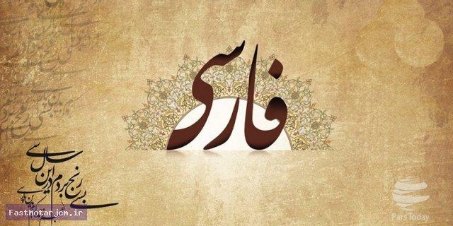 تاریخچه زبان فارسی