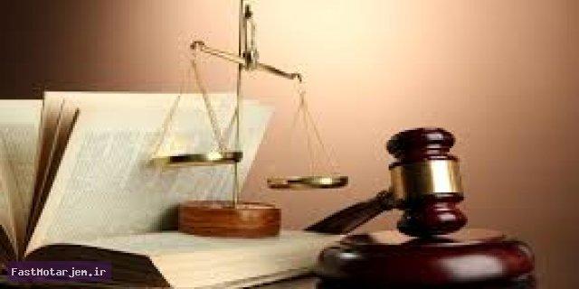ترجمه  تخصصی متون حقوقی(1)