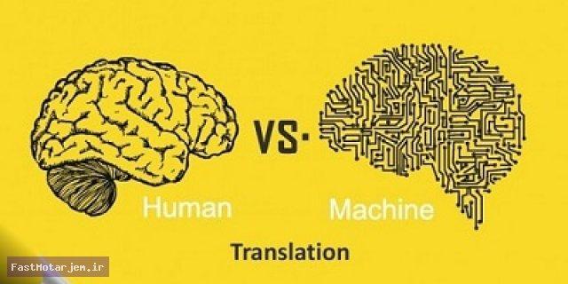 ترجمه ماشینی یا ترجمه انسانی ؟