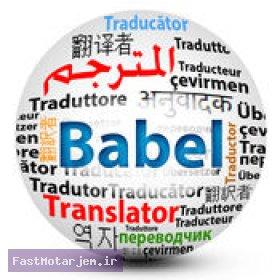 مهمترین نکاتی که در انتخاب مترجم باید در نظر داشته باشید: قسمت اول