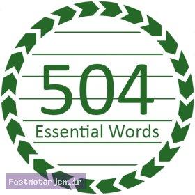 آموزش 504 واژه ضروری انگلیسی هفته دهم