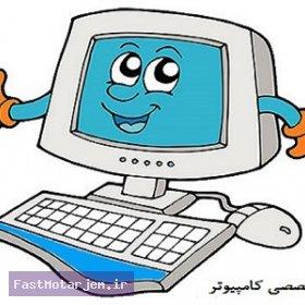 لغات تخصصی کامپیوتر-قسمت8