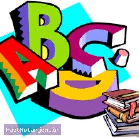 اصطلاحات کاربردی انگلیسی (قسمت5)