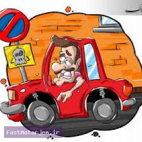 اصطلاحات کاربردی زبان انگلیسی  در هنگام رانندگی