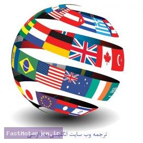 اهمیت ترجمه وب سایت به زبان های دیگر در تجارت الکترونیک