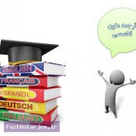 ترجمه تخصصی متون خود را به یک مترجم متخصص در زمینه مورد نظرتان بسپارید