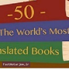 50 کتاب  برتر ترجمه شده در جهان-قسمت دوم