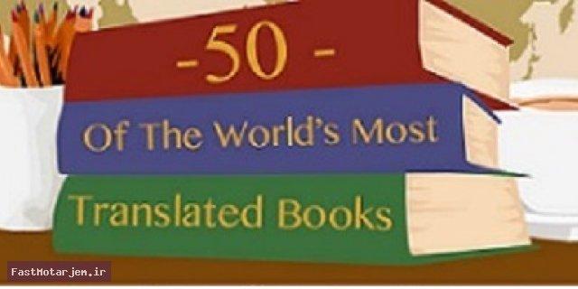 50 کتاب  برتر ترجمه شده در جهان-قسمت اول