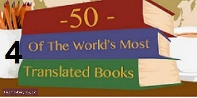 50 کتاب  برتر ترجمه شده در جهان-قسمت  چهارم