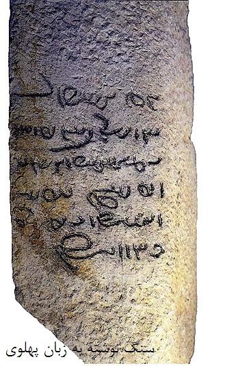 تحقیق تاریخچه زبان فارسی