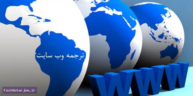 10 راه برای کاهش هزینه ترجمه وب سایت