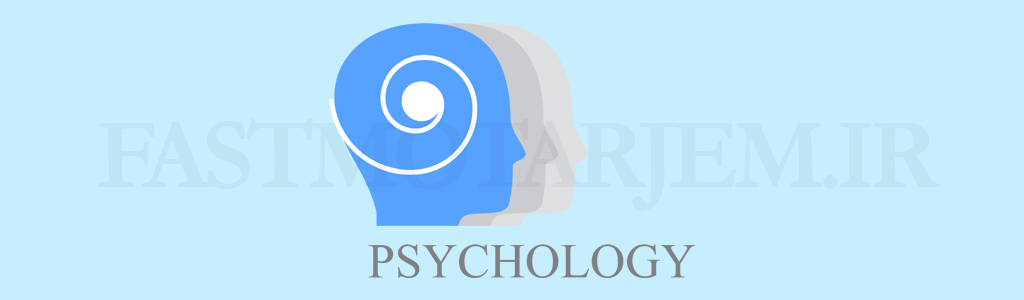 ترجمه تخصصی مقاله روانشناسی